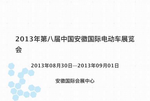 2013年第八届中国安徽国际电动车展览会