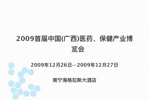 2009首届中国(广西)医药、保健产业博览会