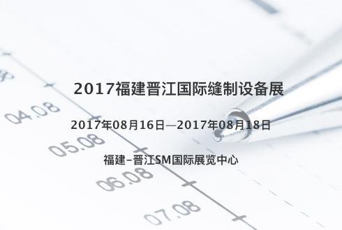 2017福建晋江国际缝制设备展