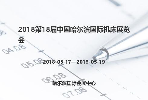 2018第18届中国哈尔滨国际机床展览会