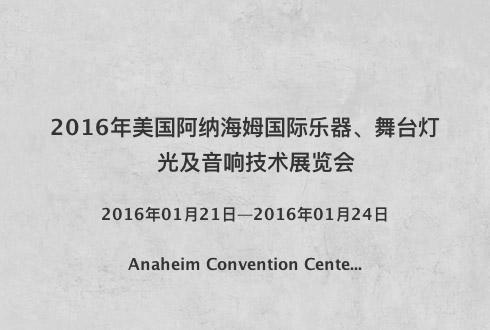 2016年美国阿纳海姆国际乐器、舞台灯光及音响技术展览会