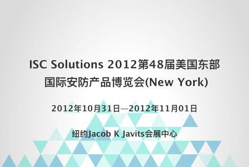 ISC Solutions 2012第48届美国东部国际安防产品博览会(New York)