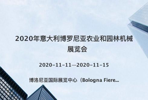 2020年意大利博罗尼亚农业和园林机械展览会