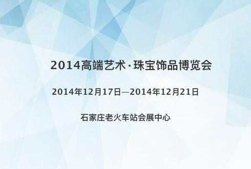 2014高端艺术·珠宝饰品博览会