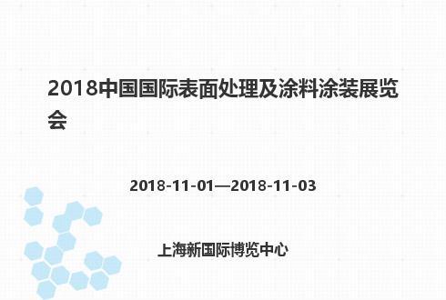 2018中国国际表面处理及涂料涂装展览会