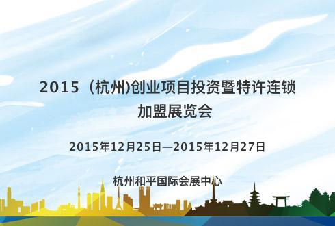 2015(杭州)创业项目投资暨特许连锁加盟展览会