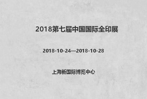 2018第七届中国国际全印展