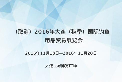 2016年大连(秋季)国际钓鱼用品贸易展览会