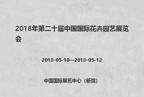 2018年第二十届中国国际花卉园艺展览会