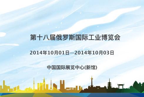 第十八届俄罗斯国际工业博览会