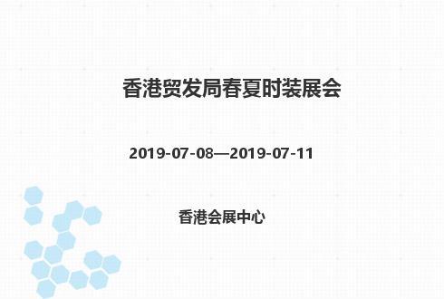 2019年香港贸发局春夏时装展会