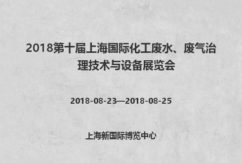 2018第十届上海国际化工废水、废气治理技术与设备展览会