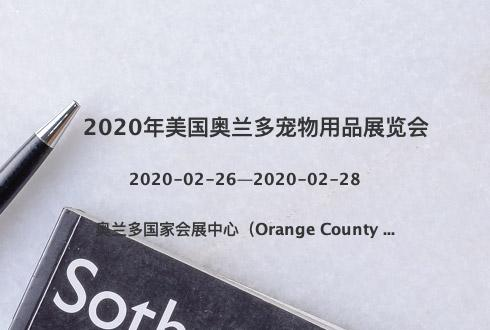 2020年美国奥兰多宠物用品展览会