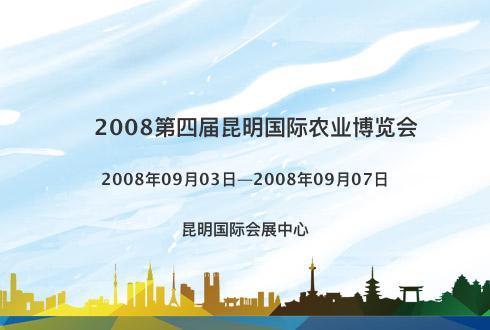 2008第四届昆明国际农业博览会