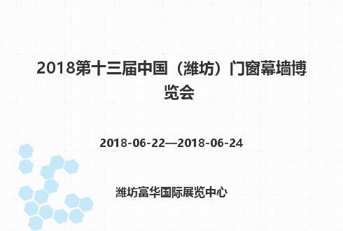 2018第十三届中国(潍坊)门窗幕墙博览会