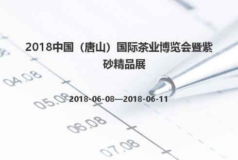 2018中国(唐山)国际茶业博览会暨紫砂精品展