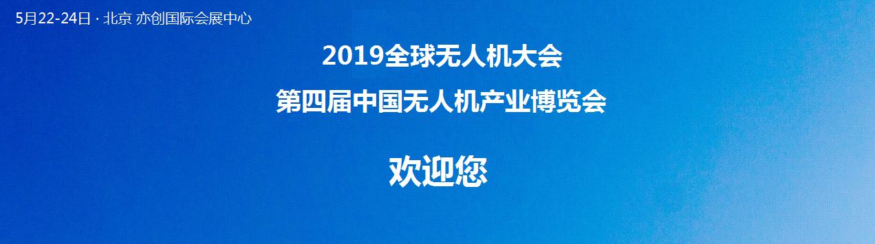 2019全球无人机大会