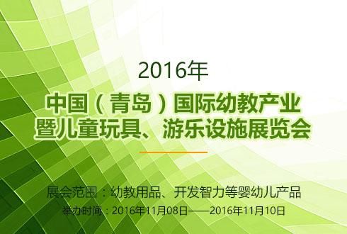 2016年中国(青岛)国际幼教产业暨儿童玩具、游乐设施展览会
