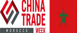 2019年北非摩洛哥中国贸易周