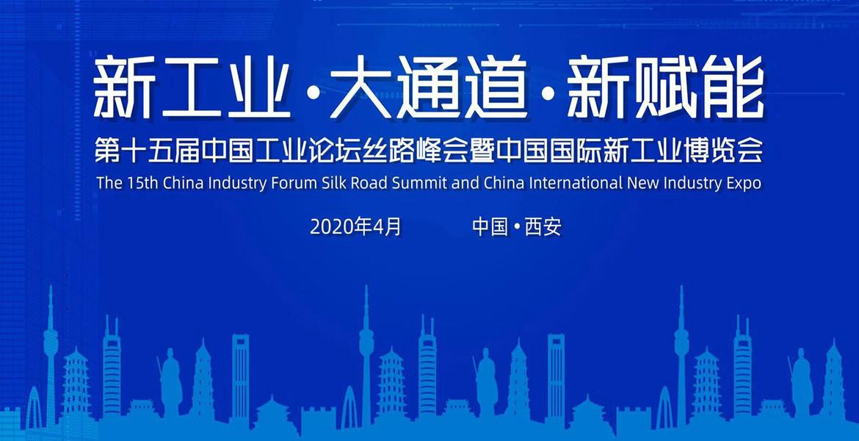 第十五届中国工业论坛丝路峰会暨中国国际新工业博览会