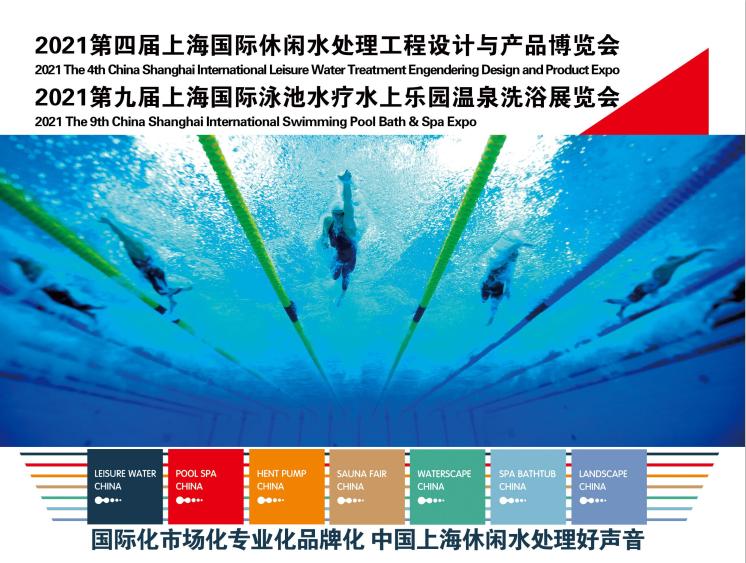 CLWE2021第九届上海国际泳池SPA展览会