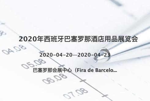 2020年西班牙巴塞羅那酒店用品展覽會