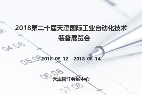 2018第二十届天津国际工业自动化技术装备展览会