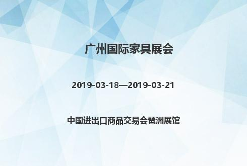 2019年广州国际家具展会