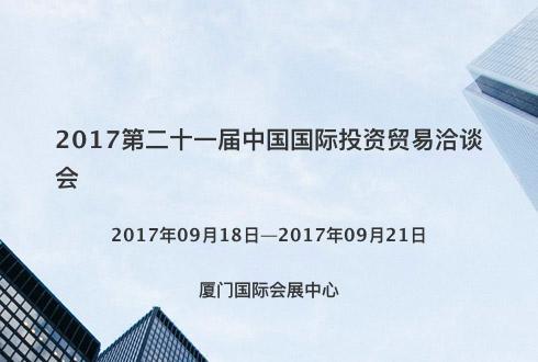 2017第二十一届中国国际投资贸易洽谈会