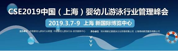 CSE上海国际婴幼儿游泳产业展览会