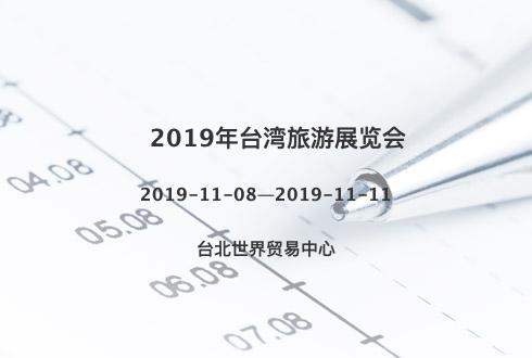 2019年台湾旅游展览会