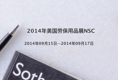 2014年美国劳保用品展NSC