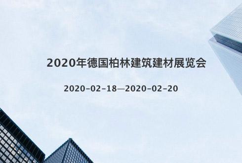2020年德國柏林建筑建材展覽會