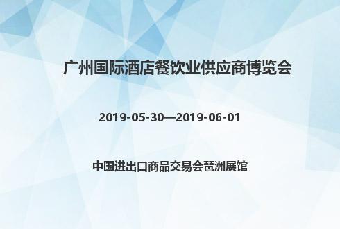 2019年廣州國際酒店餐飲業供應商博覽會