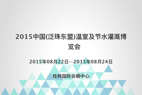 2015中国(泛珠东盟)温室及节水灌溉博览会