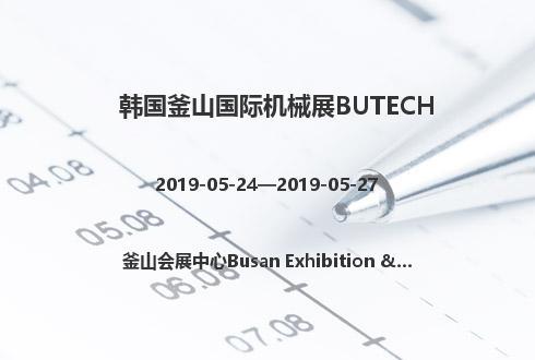韩国釜山国际机械展BUTECH