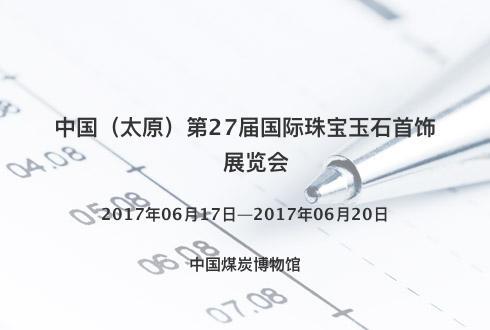 中国(太原)第27届国际珠宝玉石首饰展览会