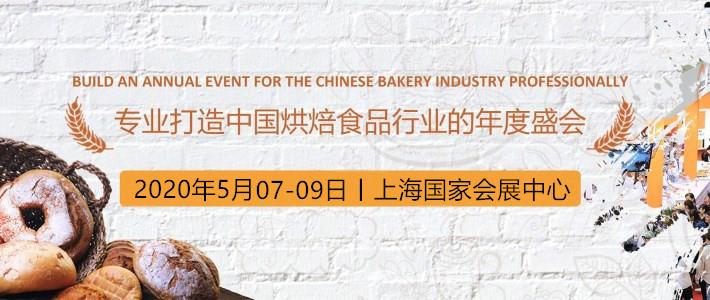2020上海国际烘焙产业发展大会
