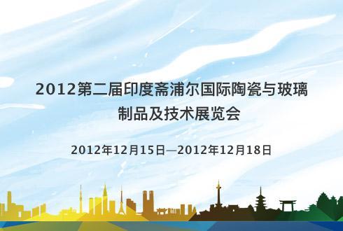 2012第二届印度斋浦尔国际陶瓷与玻璃制品及技术展览会