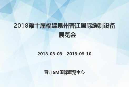 2018第十届福建泉州晋江国际缝制设备展览会