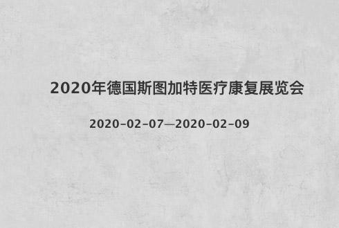 2020年德国斯图加特医疗康复展览会