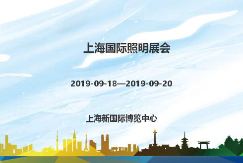 2019年上海國際照明展會
