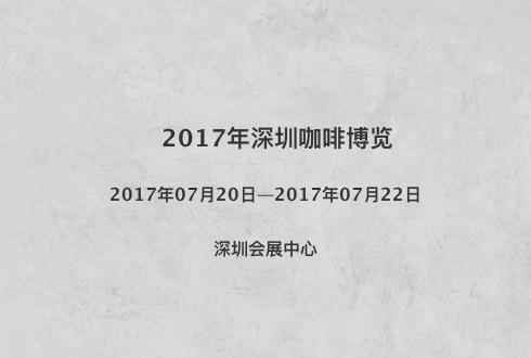 2017年深圳咖啡博览