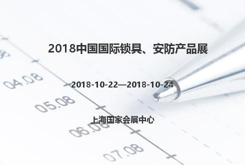2018中国国际锁具、安防产品展