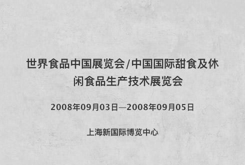 世界食品中国展览会/中国国际甜食及休闲食品生产技术展览会
