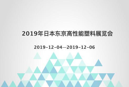 2019年日本东京高性能塑料展览会