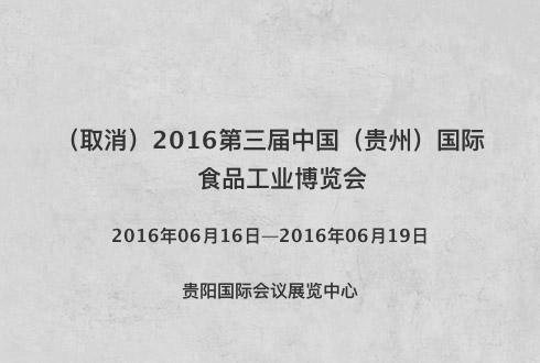 2016第三届中国(贵州)国际食品工业博览会