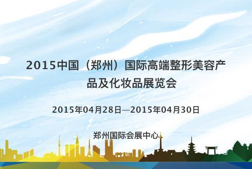 2015中国(郑州)国际高端整形美容产品及化妆品展览会