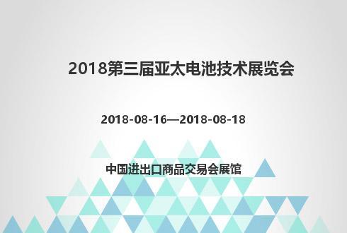2018第三屆亞太電池技術展覽會