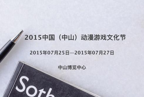2015中国(中山)动漫游戏文化节